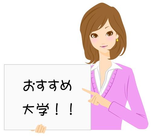 保健室の先生になりたい、岐阜県の高校生必見